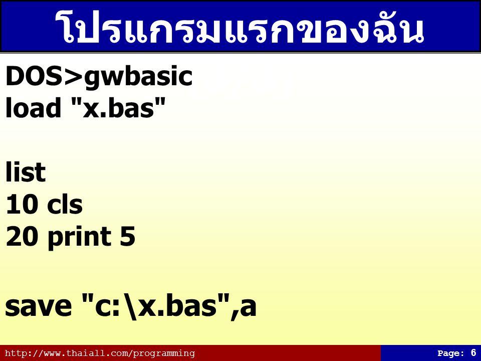 http://www.thaiall.com/programmingPage: 7 ตัวอย่างข้อผิดพลาดจาก Interpreter 10 cls 20 print 5 30 a 40 print 10 run - ตัวอย่างนี้จะทำบรรทัดที่ 10 และ 20 - โปรแกรมหยุดทำงานบรรทัดที่ 30 ทันที - ถ้าเป็น Compiler จะตรวจสอบก่อนที่จะเริ่ม ประมวลผลบรรทัดแรก