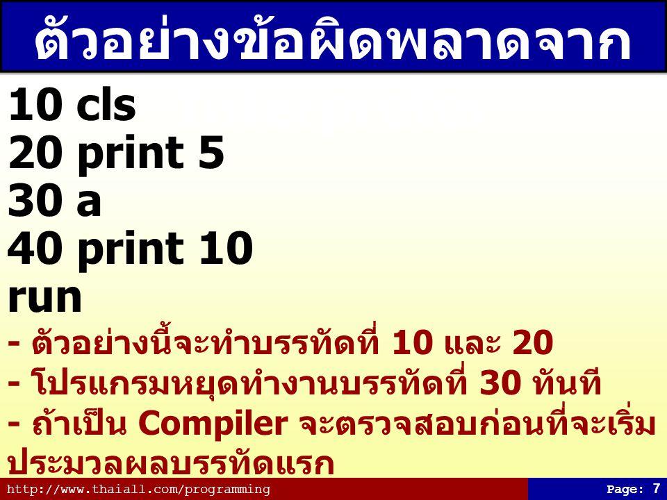 http://www.thaiall.com/programmingPage: 8 การรับค่า และแสดงผล 10 cls 20 dim a 30 input a 40 print a 50 dim b 60 input b 70 print b
