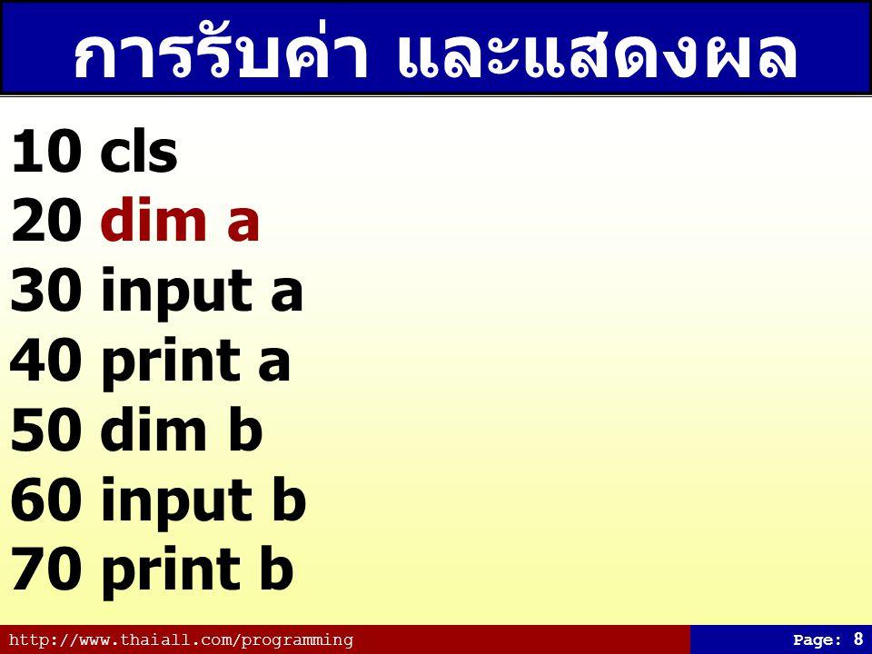 http://www.thaiall.com/programmingPage: 9 การรับค่า แล้วเลือกกระทำ 10 cls 20 a=0:b=0:c=0:d=0 30 input a 40 if a > 0 then input b 50 if b > 0 then input c 60 if c > 0 then d=a+b+c 70 print d