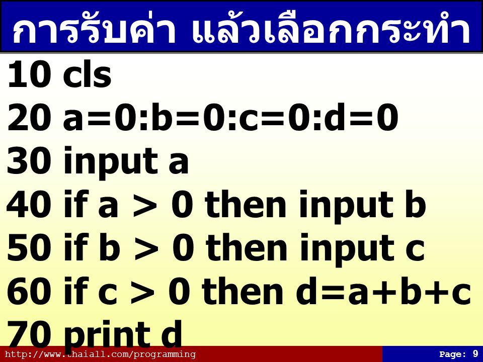 http://www.thaiall.com/programmingPage: 10 คำสั่ง Go to ที่ถูกเลิกใช้ ในภาษายุคเก่า 10 dim a 20 a = a + 1 30 print a 40 if a < 5 then go to 20 ตัวแปลภาษา http://www.oocities.org/KindlyRat/GWBASIC.html ข้อมูลจาก http://www.thaiall.com/gwbasic/