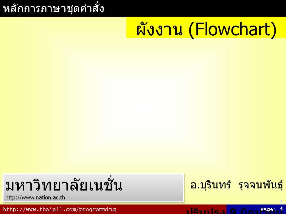 http://www.thaiall.com/programmingPage: 1 หลักการภาษาชุดคำสั่ง อ. บุรินทร์ รุจจนพันธุ์.. ปรับปรุง 9 มิถุนายน 2556 ผังงาน (Flowchart) มหาวิทยาลัยเนชั่น