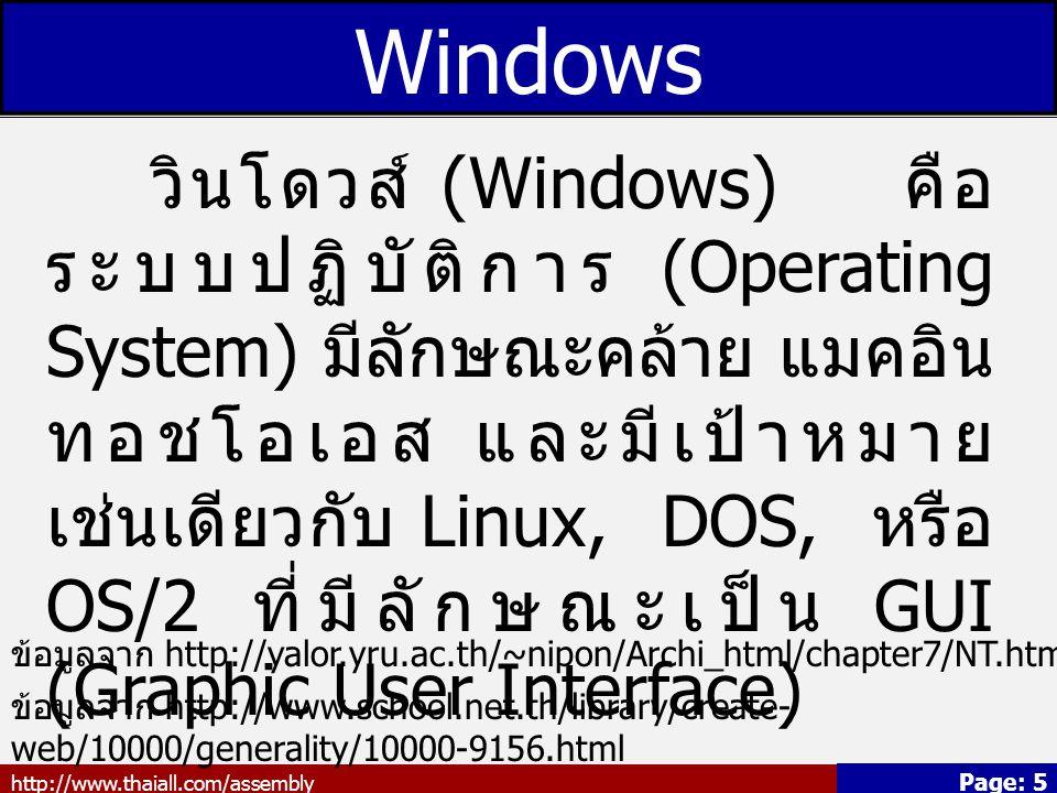 http://www.thaiall.com/assembly Page: 6 LINUX Linux คือระบบปฏิบัติการ (Operating System) เป็นยูนิกซ์ โคลน และมีเป้าหมายเช่นเดียวกับ DOS, Windows 95, Windows NT หรือ OS/2 แต่เป็นซอฟต์แวร์ภายใต้ ลิขสิทธิ์ GPL (GNU Public License) ถูกพัฒนาเริ่มแรกโดยนักศึกษาชื่อ Linus B.