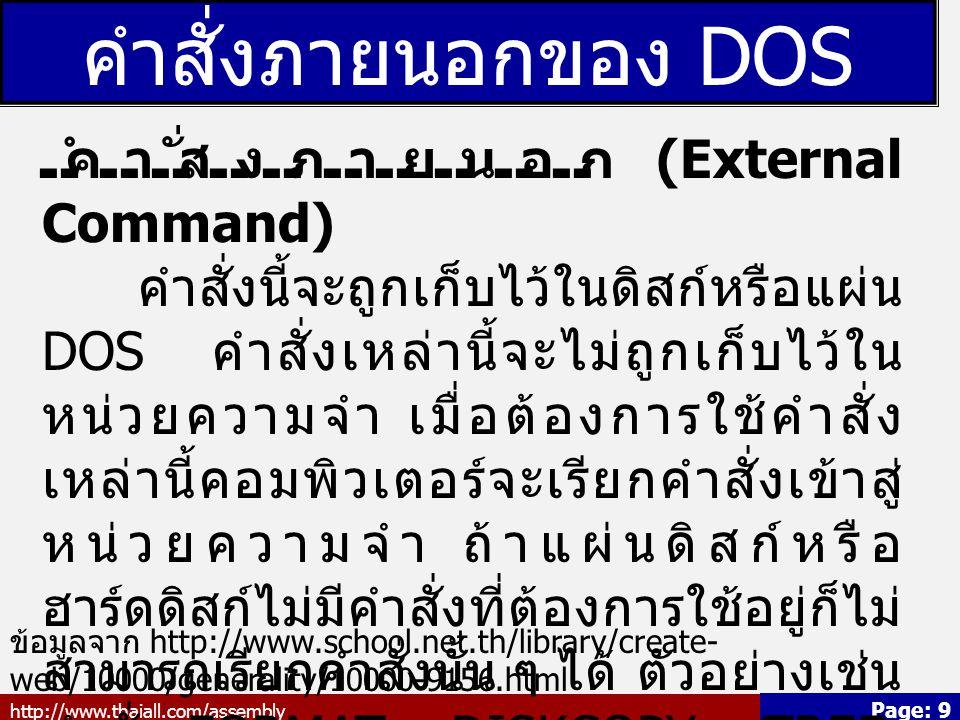 http://www.thaiall.com/assembly Page: 9 คำสั่งภายนอกของ DOS คำสั่งภายนอก (External Command) คำสั่งนี้จะถูกเก็บไว้ในดิสก์หรือแผ่น DOS คำสั่งเหล่านี้จะไ