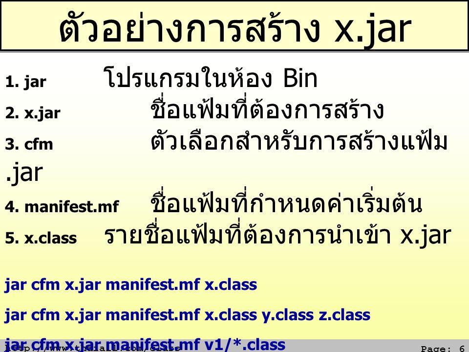http://www.thaiall.com/class Page: 6 ตัวอย่างการสร้าง x.jar 1.