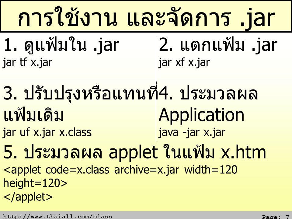 http://www.thaiall.com/class Page: 7 การใช้งาน และจัดการ.jar 1.