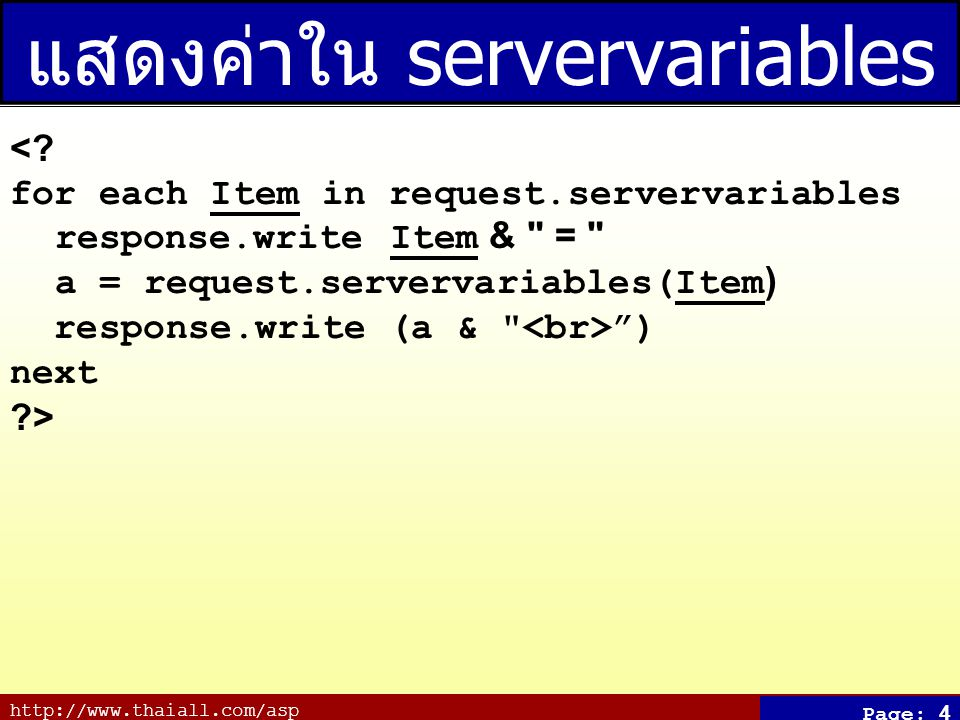 http://www.thaiall.com/asp Page: 5 global.asa ถ้าเก็บแฟ้ม global.asa ในห้องที่เก็บ แฟ้ม.asp ผลคือ เมื่อเปิดแฟ้มที่สกุล.asp ใดก็ตาม IIS จะช่วย แทรกภาพมุมบนซ้าย ในเว็บเพจนั้น สามารถนำไปใช้เพิ่ม counter ให้ทุกหน้าโดยอัตโนมัติ sub Session_OnStart response.write Session.Abandon end sub