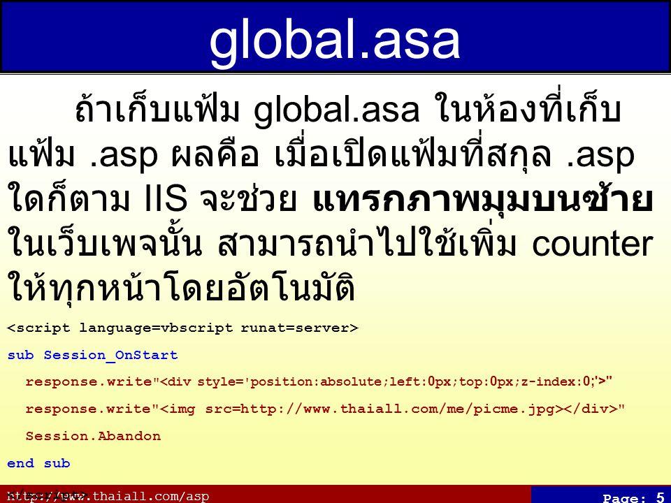 http://www.thaiall.com/asp Page: 6 กำหนด และใช้งาน เซสชัน (Session) <.