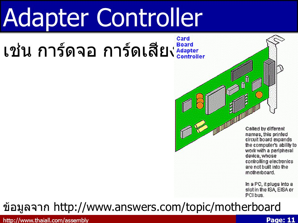 http://www.thaiall.com/assembly Page: 11 Adapter Controller เช่น การ์ดจอ การ์ดเสียง ข้อมูลจาก http://www.answers.com/topic/motherboard