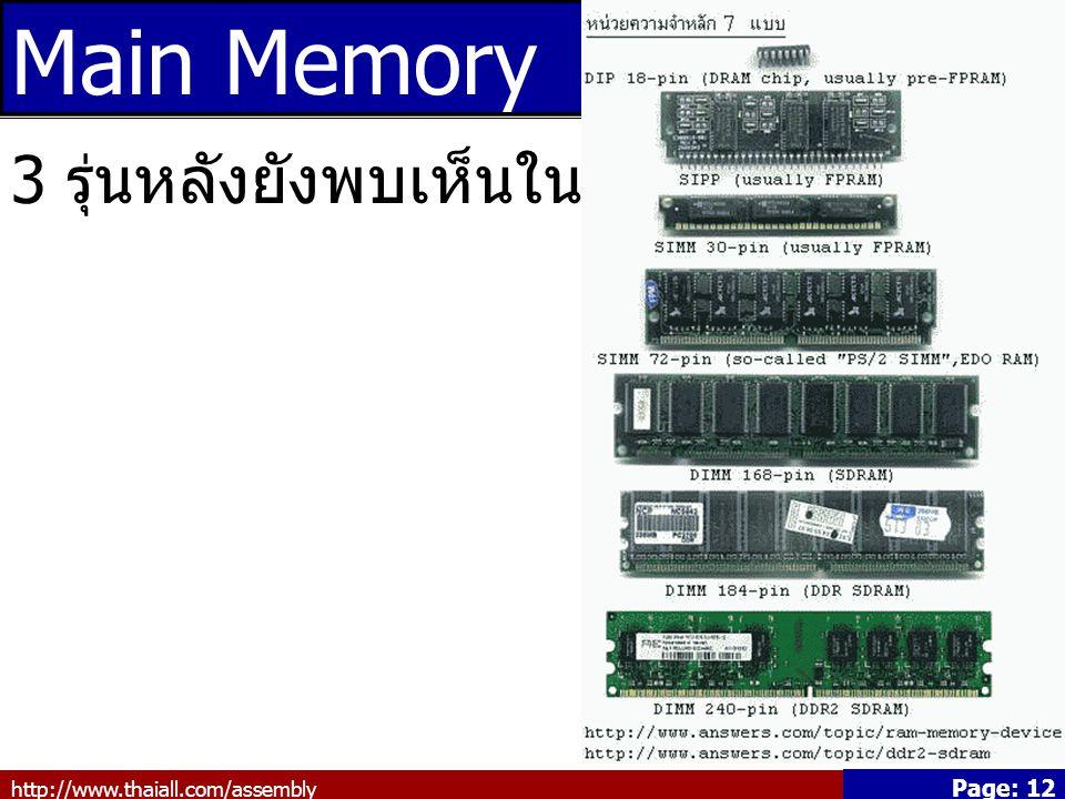 http://www.thaiall.com/assembly Page: 12 Main Memory 3 รุ่นหลังยังพบเห็นในท้องตลาด