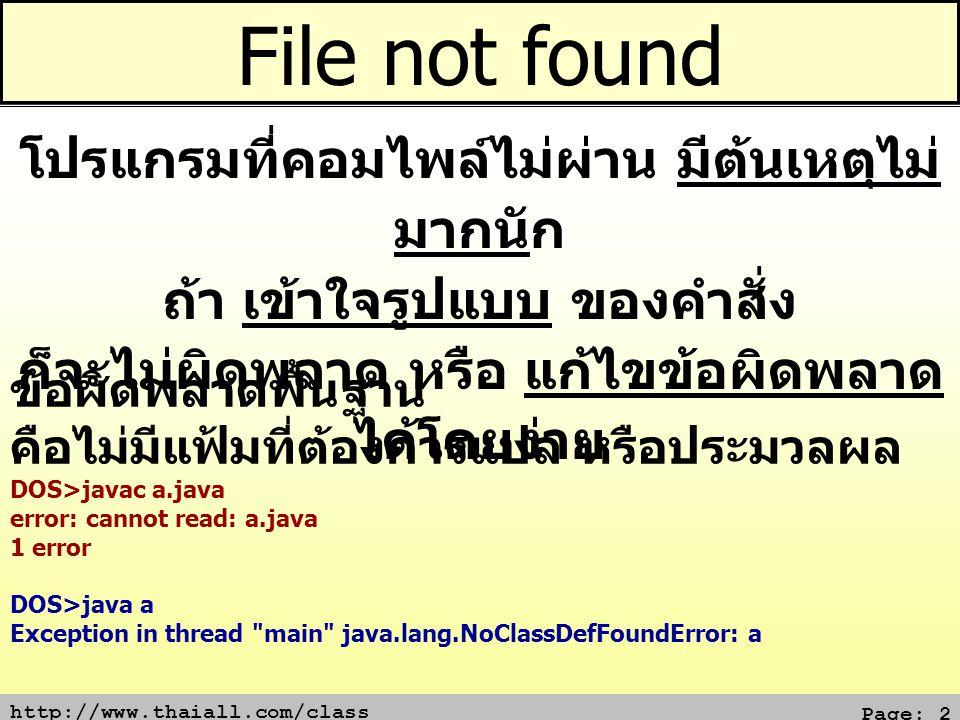 http://www.thaiall.com/class Page: 2 File not found โปรแกรมที่คอมไพล์ไม่ผ่าน มีต้นเหตุไม่ มากนัก ถ้า เข้าใจรูปแบบ ของคำสั่ง ก็จะไม่ผิดพลาด หรือ แก้ไขข