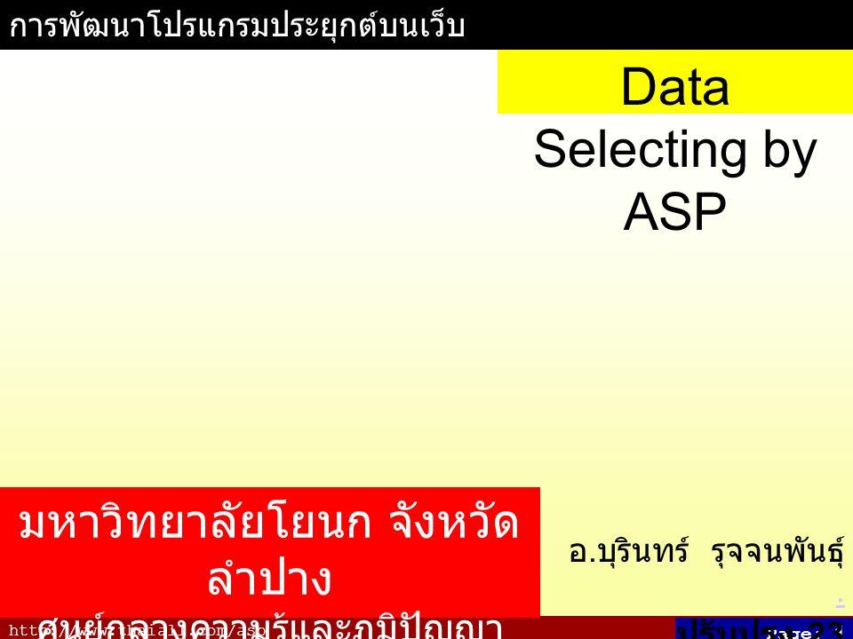 http://www.thaiall.com/asp Page: 1 การพัฒนาโปรแกรมประยุกต์บนเว็บ อ. บุรินทร์ รุจจนพันธุ์.. ปรับปรุง 23 มิถุนายน 2550 Data Selecting by ASP มหาวิทยาลัย