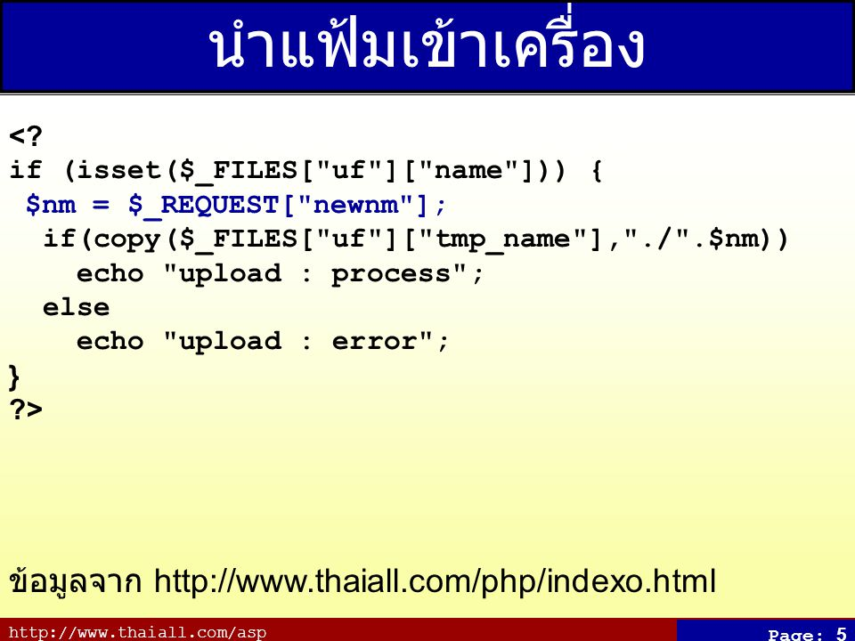 http://www.thaiall.com/asp Page: 5 นำแฟ้มเข้าเครื่อง (upload2.php) <.