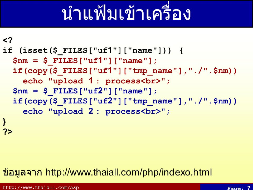 http://www.thaiall.com/asp Page: 7 นำแฟ้มเข้าเครื่อง (upload3.php) <.