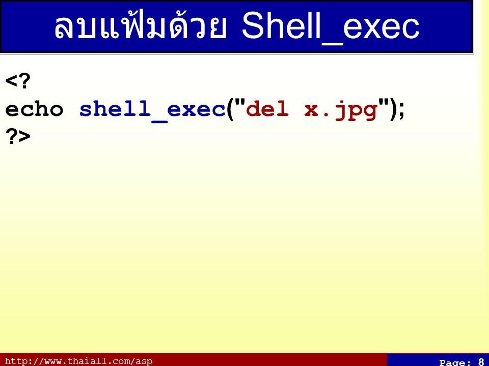 http://www.thaiall.com/asp Page: 8 ลบแฟ้มด้วย Shell_exec <? echo shell_exec( del x.jpg ); ?>