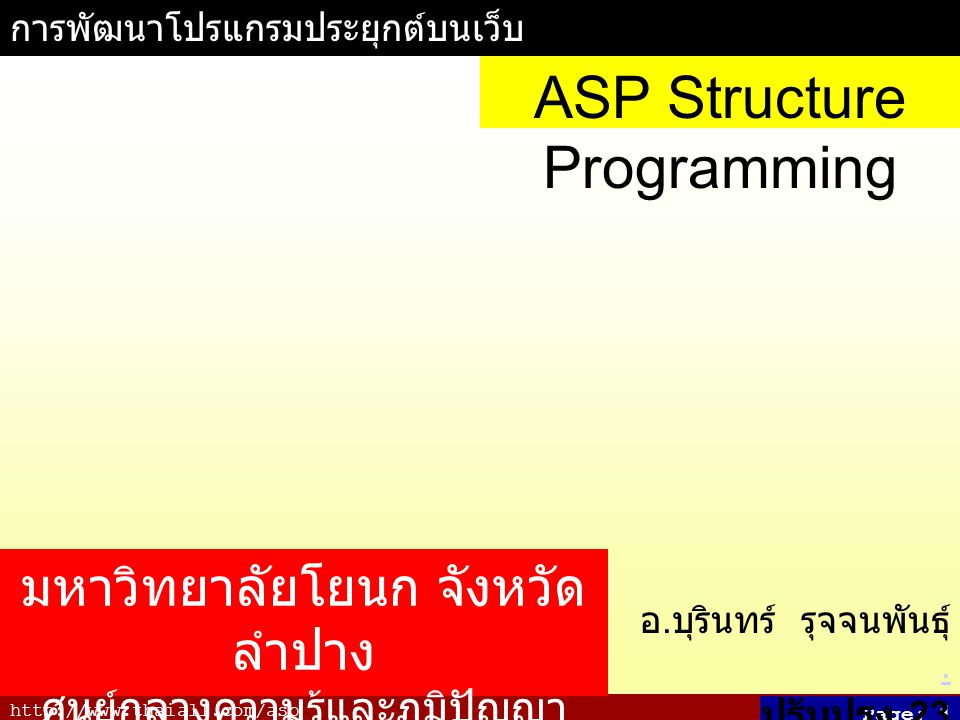 http://www.thaiall.com/asp Page: 1 การพัฒนาโปรแกรมประยุกต์บนเว็บ อ.