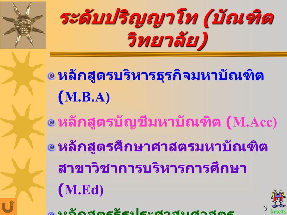 inkets 3 ระดับปริญญาโท ( บัณฑิต วิทยาลัย ) หลักสูตรบริหารธุรกิจมหาบัณฑิต (M.B.A) หลักสูตรบัญชีมหาบัณฑิต (M.Acc) หลักสูตรศึกษาศาสตรมหาบัณฑิต สาขาวิชากา