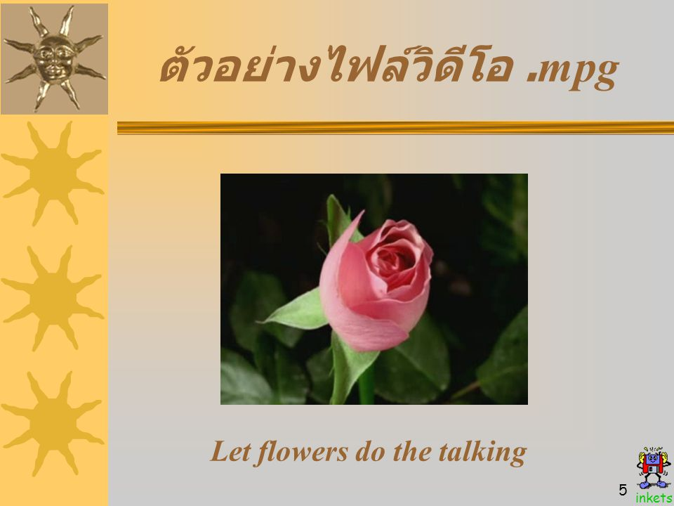 inkets 5 ตัวอย่างไฟล์วิดีโอ.mpg Let flowers do the talking