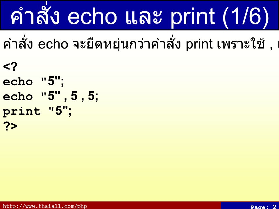 http://www.thaiall.com/php Page: 3 คำสั่ง echo และ print (2/6) <.