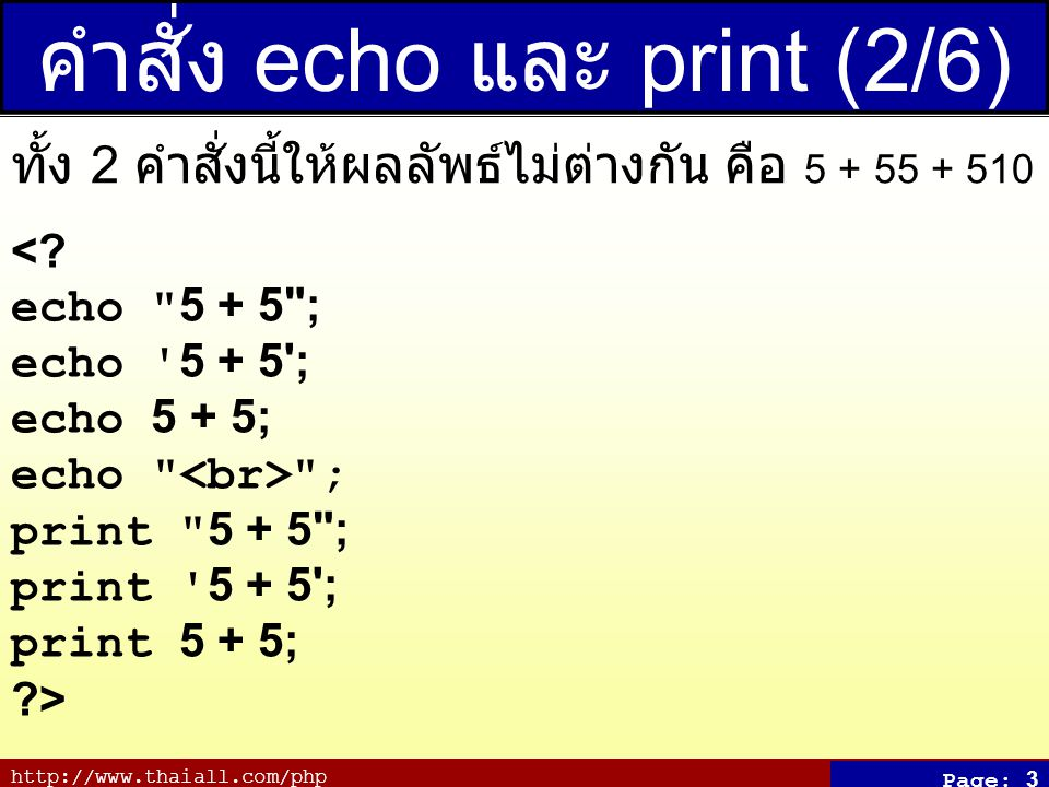 http://www.thaiall.com/php Page: 3 คำสั่ง echo และ print (2/6) <? echo