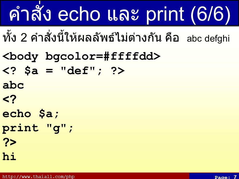 http://www.thaiall.com/php Page: 8 หมายเหตุ (Remark) <? # wow1 // wow2 /* wow3 */ ?>