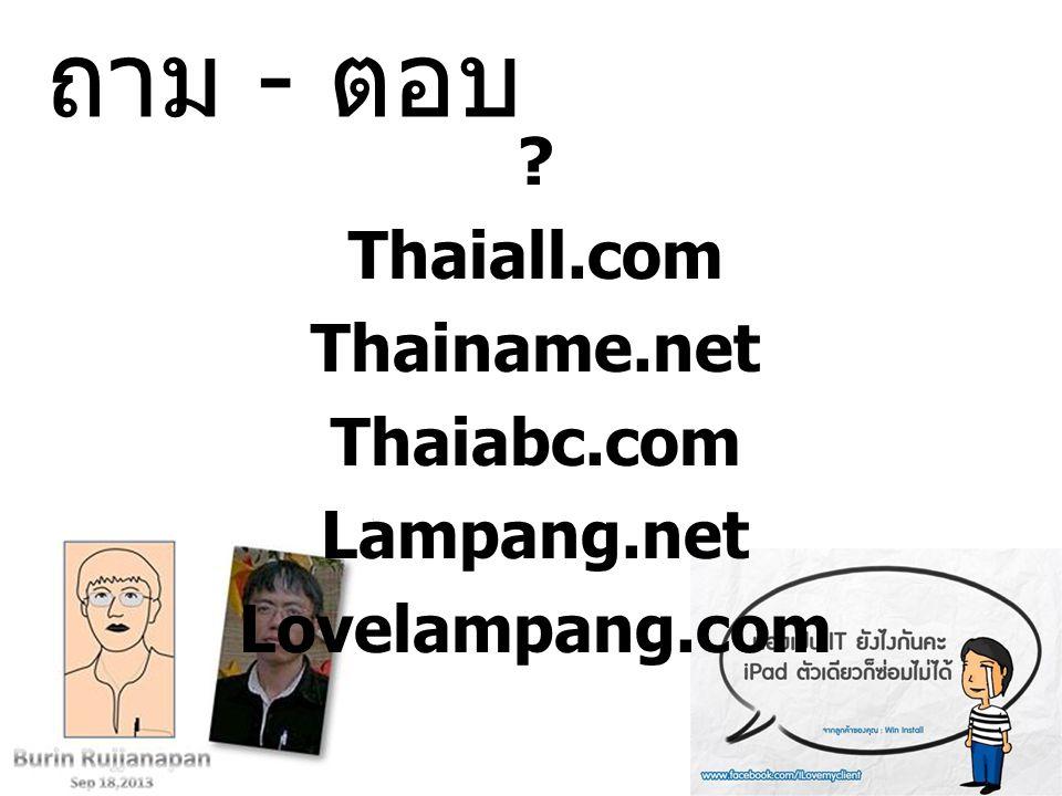 ถาม - ตอบ ? Thaiall.com Thainame.net Thaiabc.com Lampang.net Lovelampang.com