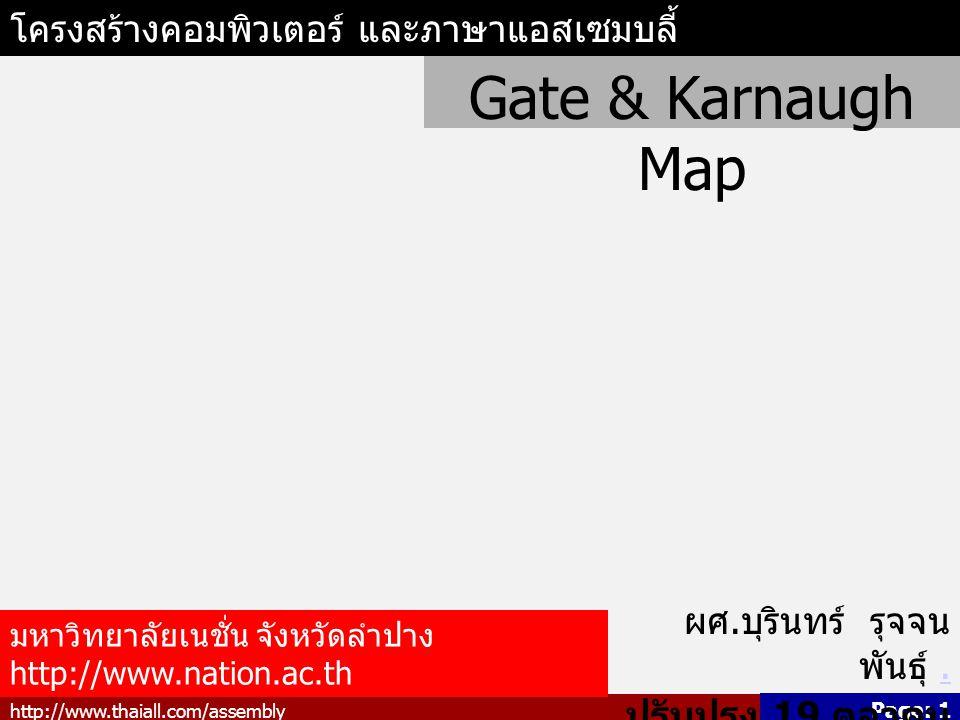 http://www.thaiall.com/assembly Page: 1 โครงสร้างคอมพิวเตอร์ และภาษาแอสเซมบลี้ Gate & Karnaugh Map มหาวิทยาลัยเนชั่น จังหวัดลำปาง http://www.nation.ac.th ผศ.
