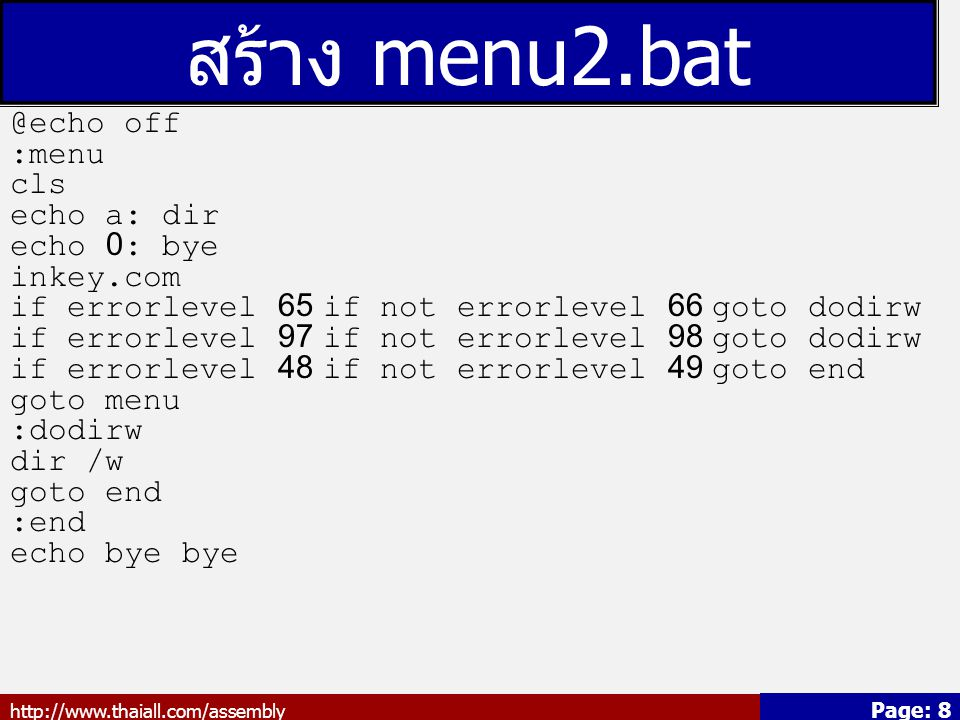 http://www.thaiall.com/assembly Page: 8 สร้าง menu2.bat @echo off :menu cls echo a: dir echo 0: bye inkey.com if errorlevel 65 if not errorlevel 66 go