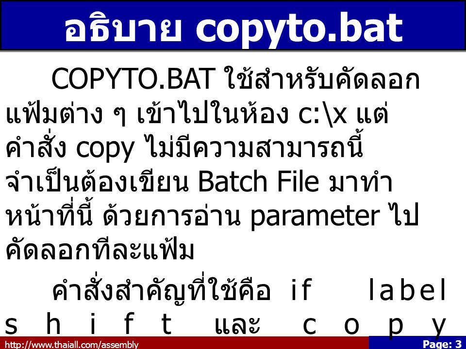 http://www.thaiall.com/assembly Page: 4 copyto.bat c:\x *.doc b.ppt c.xls @echo off set destdir=%1 :start shift if %1 == goto end copy %1 %destdir% goto start :end echo bye
