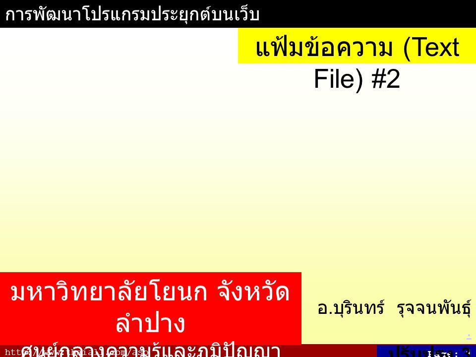 http://www.thaiall.com/asp Page: 1 การพัฒนาโปรแกรมประยุกต์บนเว็บ อ. บุรินทร์ รุจจนพันธุ์.. ปรับปรุง 3 กรกฎาคม 2550 แฟ้มข้อความ (Text File) #2 มหาวิทยา