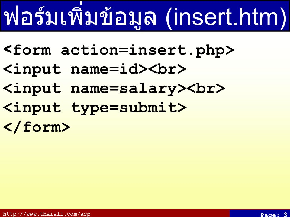http://www.thaiall.com/asp Page: 3 ฟอร์มเพิ่มข้อมูล (insert.htm)