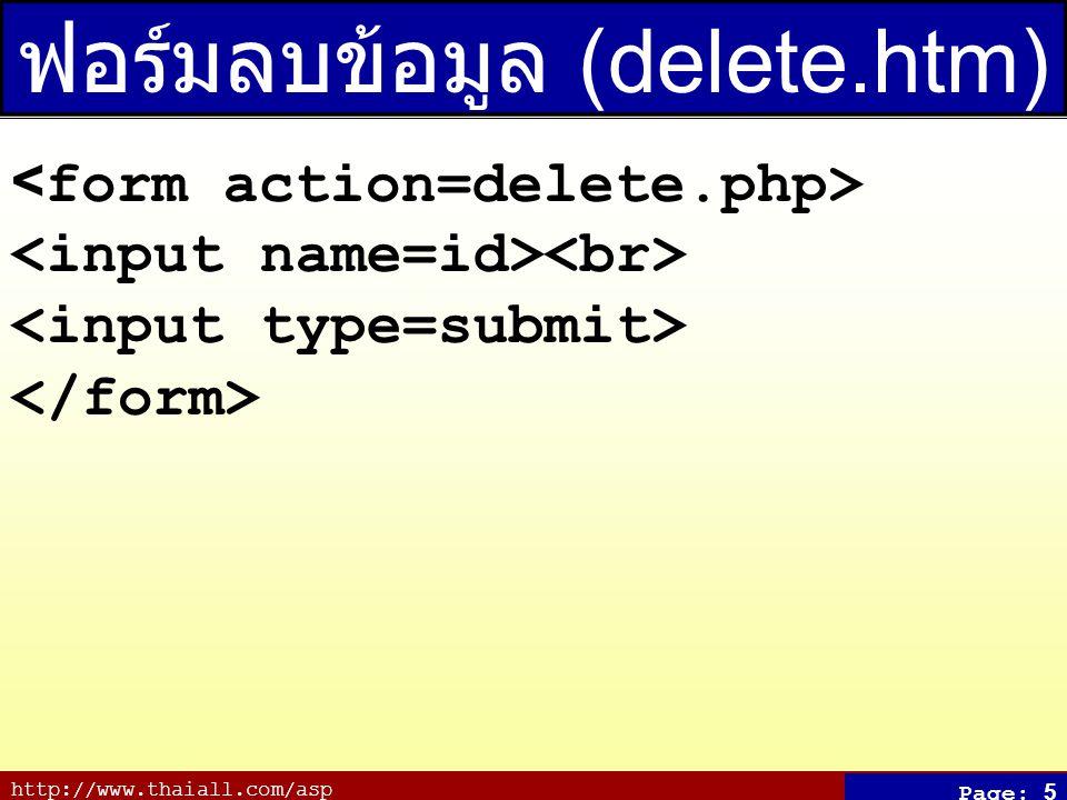 http://www.thaiall.com/asp Page: 5 ฟอร์มลบข้อมูล (delete.htm)