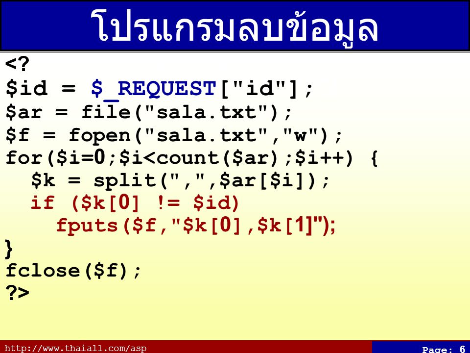http://www.thaiall.com/asp Page: 6 โปรแกรมลบข้อมูล (delete.php) <? $id = $_REQUEST[