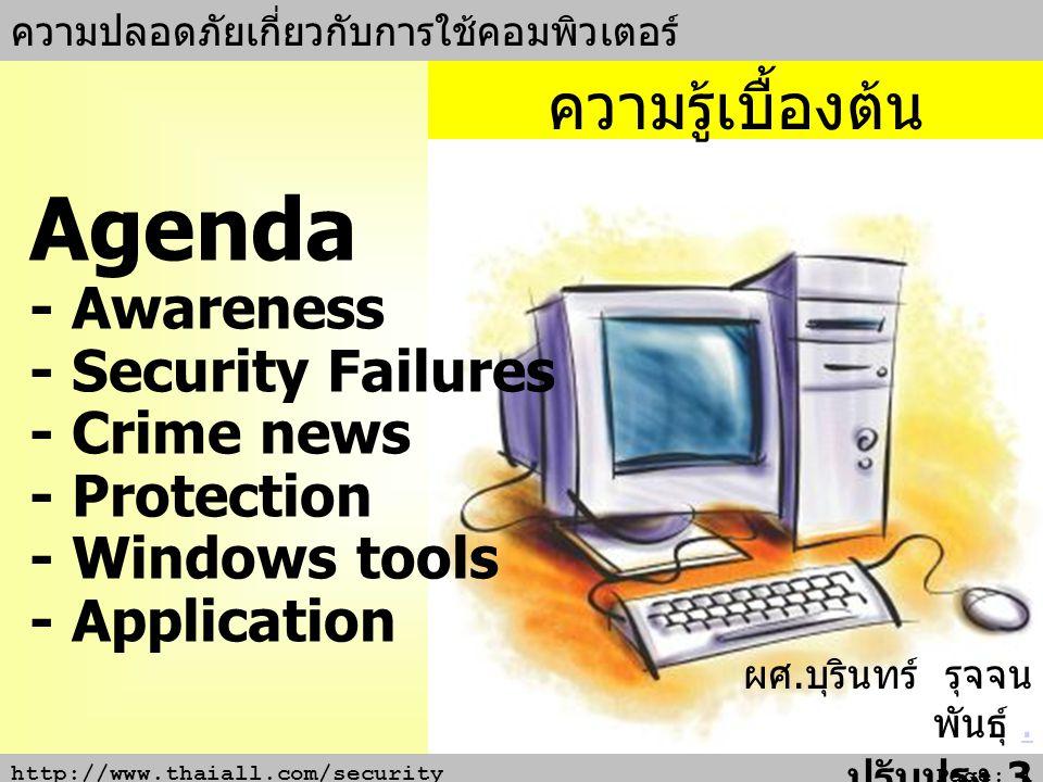http://www.thaiall.com/security Page: 1 ความปลอดภัยเกี่ยวกับการใช้คอมพิวเตอร์ ผศ. บุรินทร์ รุจจน พันธุ์.. ปรับปรุง 3 พฤษภาคม 2557 ความรู้เบื้องต้น Age