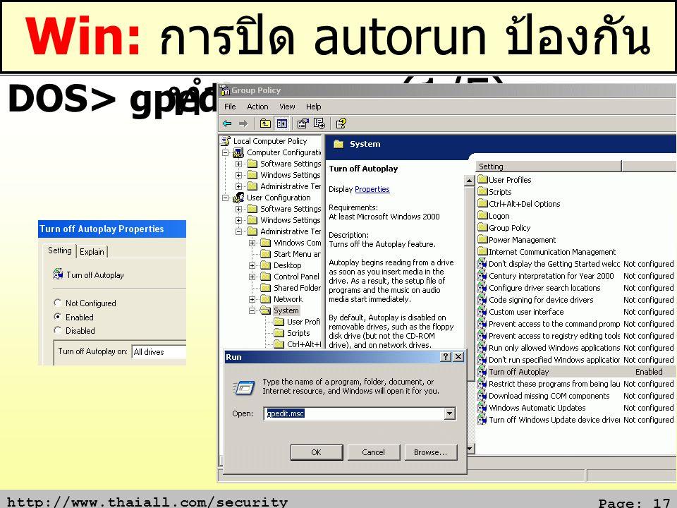 http://www.thaiall.com/security Page: 17 Win: การปิด autorun ป้องกัน ทำงานเอง (1/5) DOS> gpedit.msc