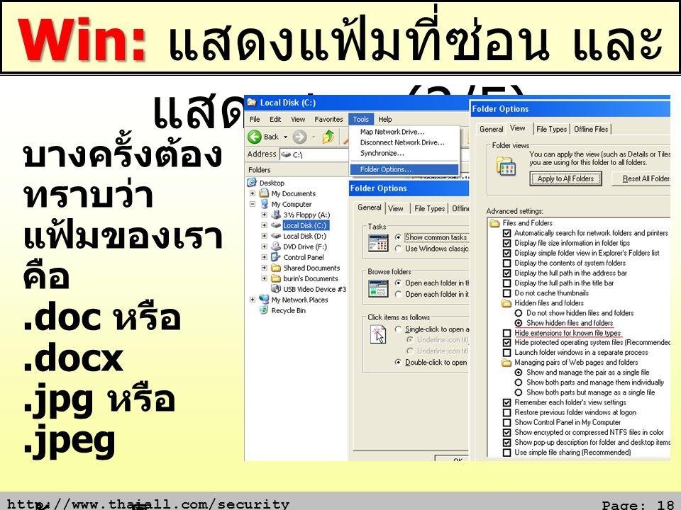 http://www.thaiall.com/security Page: 18 Win: Win: แสดงแฟ้มที่ซ่อน และ แสดงสกุล (2/5) บางครั้งต้อง ทราบว่า แฟ้มของเรา คือ.doc หรือ.docx.jpg หรือ.jpeg