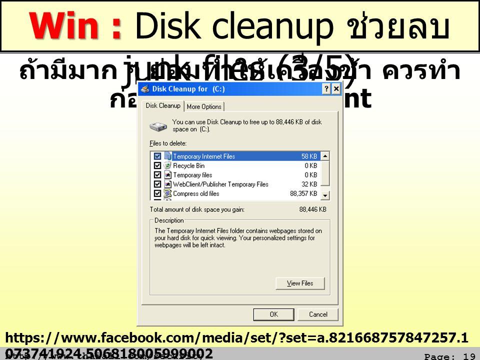 http://www.thaiall.com/security Page: 19 Win : Win : Disk cleanup ช่วยลบ junk files (3/5) ถ้ามีมาก ๆ ย่อมทำให้เครื่องช้า ควรทำ ก่อนการ defragment http
