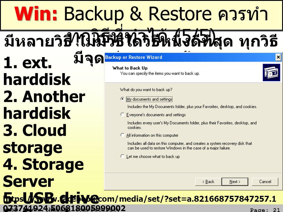 http://www.thaiall.com/security Page: 21 Win: Win: Backup & Restore ควรทำ ทุกวิธีที่ทำได้ (5/5) มีหลายวิธี ไม่มีวิธีใดวิธีหนึ่งดีที่สุด ทุกวิธี มีจุดเ