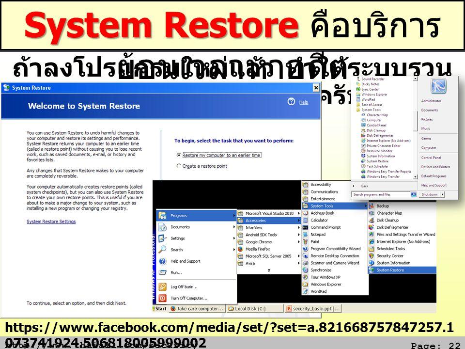 http://www.thaiall.com/security Page: 22 System Restore System Restore คือบริการ ย้อนเวลาหาอดีต ถ้าลงโปรแกรมใหม่แล้ว ทำให้ระบบรวน ๆ เลือกย้อนเวลาได้คร