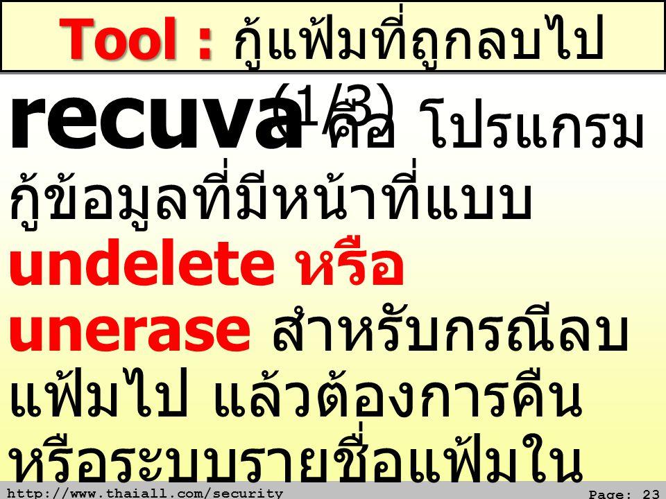 http://www.thaiall.com/security Page: 23 Tool : Tool : กู้แฟ้มที่ถูกลบไป (1/3) recuva คือ โปรแกรม กู้ข้อมูลที่มีหน้าที่แบบ undelete หรือ unerase สำหรั