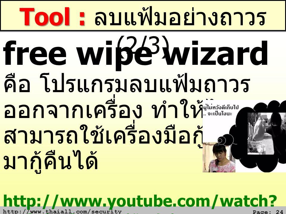 http://www.thaiall.com/security Page: 24 Tool : Tool : ลบแฟ้มอย่างถาวร (2/3) free wipe wizard คือ โปรแกรมลบแฟ้มถาวร ออกจากเครื่อง ทำให้ไม่ สามารถใช้เค