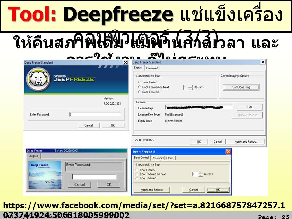 http://www.thaiall.com/security Page: 25 Tool: Deepfreeze Tool: Deepfreeze แช่แข็งเครื่อง คอมพิวเตอร์ (3/3) ให้คืนสภาพเดิม แม้ผ่านกาลเวลา และ การใช้งา