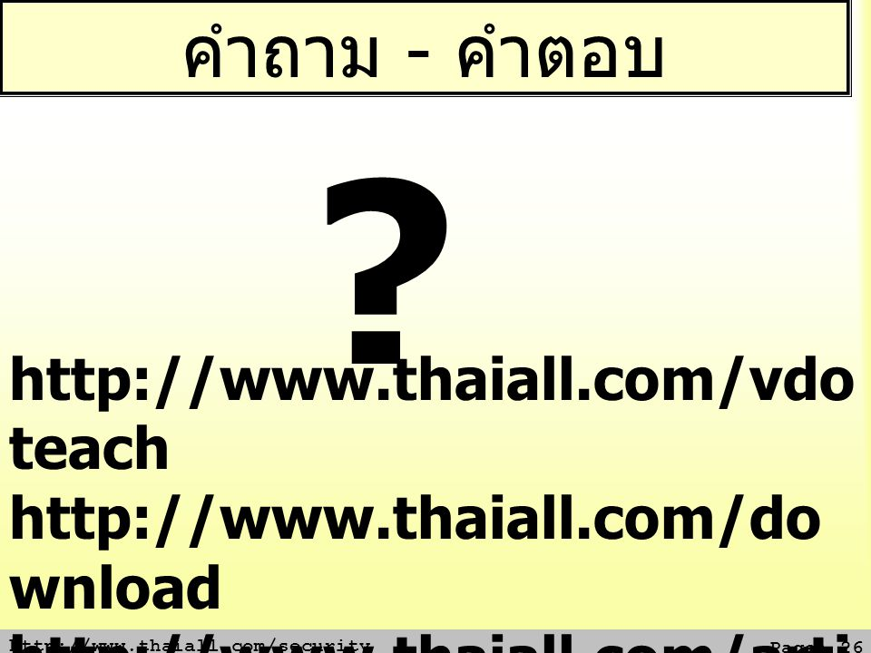 http://www.thaiall.com/security Page: 26 คำถาม - คำตอบ ? http://www.thaiall.com/vdo teach http://www.thaiall.com/do wnload http://www.thaiall.com/arti