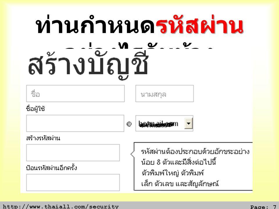 http://www.thaiall.com/security Page: 7 รหัสผ่าน ท่านกำหนดรหัสผ่าน อย่างไรกันบ้าง
