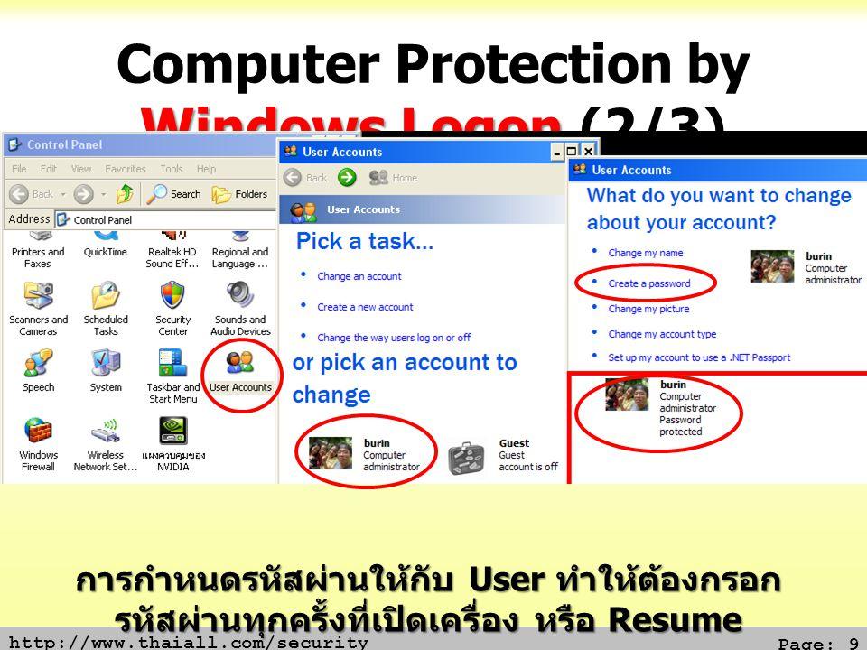 http://www.thaiall.com/security Page: 9 Windows Logon Computer Protection by Windows Logon (2/3) การกำหนดรหัสผ่านให้กับ User ทำให้ต้องกรอก รหัสผ่านทุก