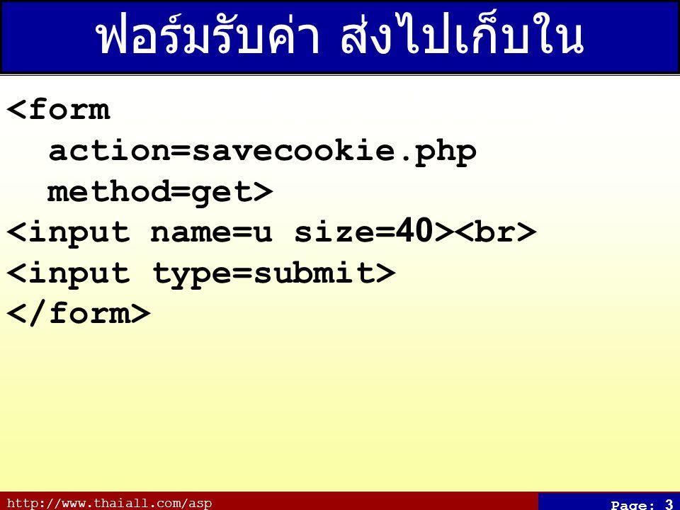 http://www.thaiall.com/asp Page: 4 อ่านแฟ้มเข้าอาร์เรย์มาแสดง (savecookie.php) <.