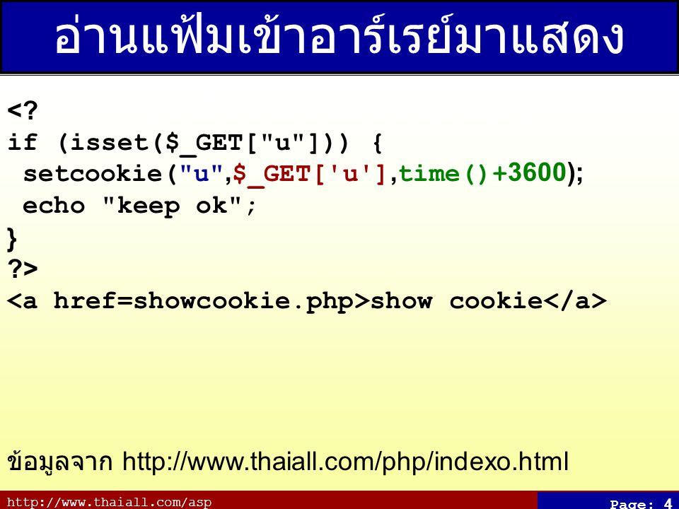 http://www.thaiall.com/asp Page: 5 แสดงค่าจากตัวแปร cookie (showcookie.php) <.