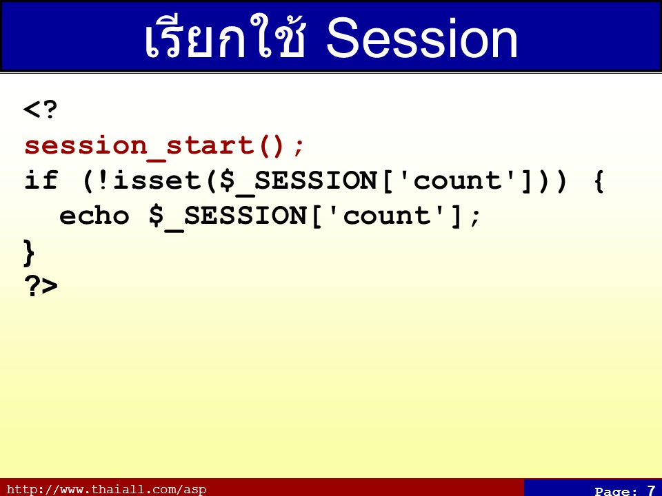 http://www.thaiall.com/asp Page: 8 สร้าง เพิ่มค่า และเรียกใช้ Session <.