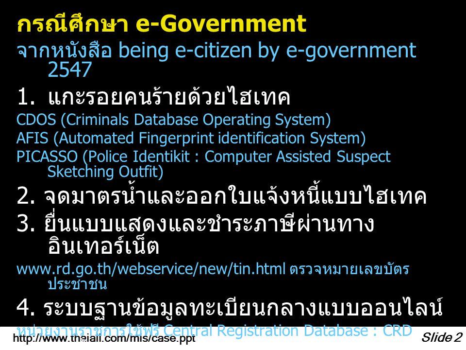 http://www.thaiall.com/mis/case.ppt Slide 3 กรณีศึกษา e-Government 6.