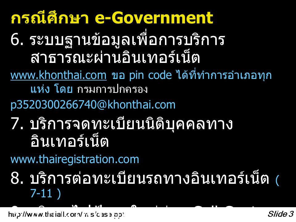 http://www.thaiall.com/mis/case.ppt Slide 4 http://www.ecitizen.go.th/eservice.php 11.