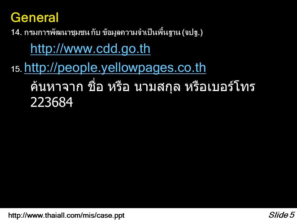 http://www.thaiall.com/mis/case.ppt Slide 6 ไปรษณีย์ไทย http://track.thailandpost.co.th/trackinternet/Default.aspx